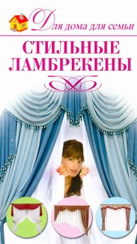 Стильные ламбрекены Шепелева А.А.