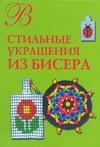 Магина А.Р. - Стильные украшения из бисера' обложка книги