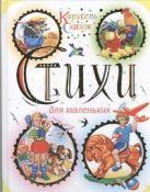 Цыганков И. - Стихи для маленьких' обложка книги