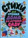 Стихи для чтения дома и в детском саду Чижиков В.А.