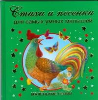 Стихи и песенки для самых умных малышей Дмитриева В.Г.