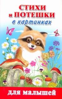 Стихи и потешки в картинках для малышей Дмитриева В.Г.