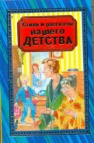 Данкова Р. Е. - Стихи и рассказы нашего детства' обложка книги