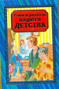 Данкова Р. Е. - Стихи и рассказы нашего детства обложка книги