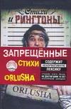 Orlusha (Орлов А.А.) - Стихи и рингтоны' обложка книги