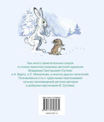Стихи и сказки для малышей в рисунках В. Сутеева Сутеев В.Г.
