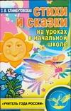 Климентовская З.В. - Стихи и сказки на уроках в начальной школе' обложка книги