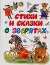 Стихи и сказки о зверятах Лебедев В.