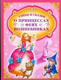 Стихи и сказки о принцессах,феях и волшебниках.Волшебная палочка Данкова Р. Е.
