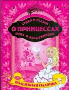 Данкова Р. Е. - Стихи и сказки о принцессах,феях и волшебниках.Волшебная палочка' обложка книги