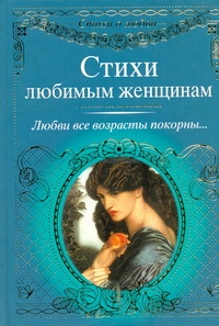 Стихи любимым женщинам