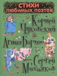 Стихи любимых поэтов Чуковский К.И.