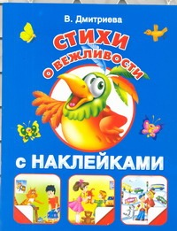 Стихи о вежливости. С наклейками Дмитриева В.Г.