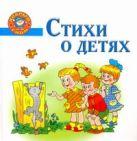 Афоничева Е.А. - Стихи о детях. Непослушные малыши' обложка книги