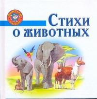 Стихи о животных Бараева Н.
