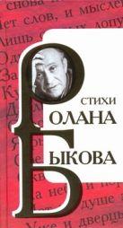 Быков Р.А. - Стихи Ролана Быкова' обложка книги
