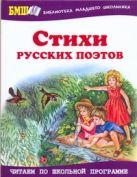 Данкова Р. Е. - Стихи русских поэтов' обложка книги