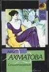 Стихотворения Ахматова А.А.