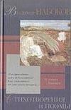 Набоков В. В. - Стихотворения и поэмы' обложка книги