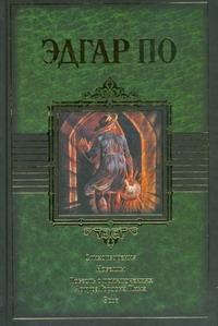 Стихотворения. Новеллы. Повесть о приключениях Артура Гордона Пима. Эссе По Э. А.