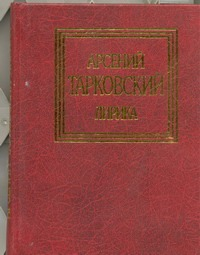 Стихотворения. Поэмы Тарковский А. А.