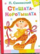 Синявский П.А. - Стишата - коротышата' обложка книги