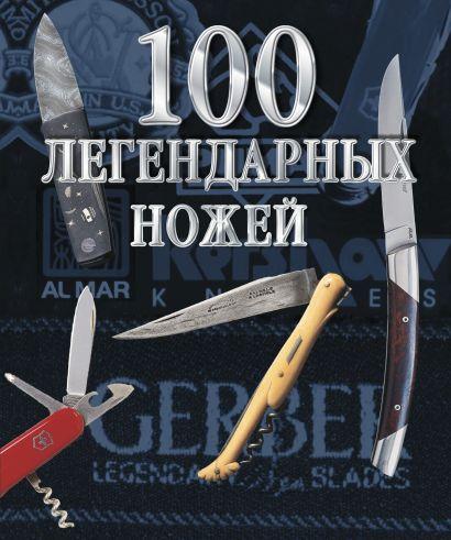 Сто легендарных ножей - фото 1