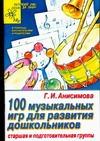 Анисимова Г.И. - Сто музыкальных игр для развития дошкольника' обложка книги
