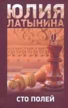 Латынина Ю.Л. - Сто полей' обложка книги