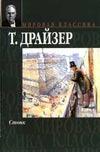 Драйзер Т. Стоик бирн майкл последний подарок роман