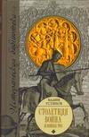 Устинов В.Г. - Столетняя война и Войны Роз' обложка книги