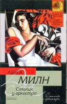 Милн А.А. - Столик у оркестра' обложка книги