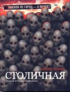 Донцов Андрей - Столичная. Первый сорокоградусный роман' обложка книги