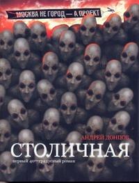 ПопЛит.Донцов