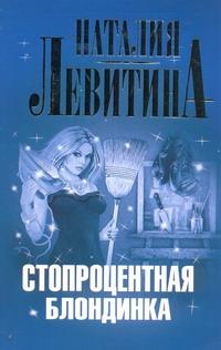 Наталия Левитина - Стопроцентная блондинка обложка книги