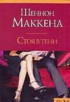 Маккена Ш. - Стоя в тени' обложка книги