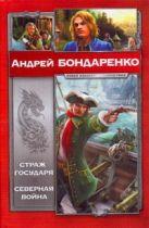 Бондаренко Андрей - Страж Государя. Северная война' обложка книги