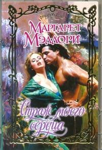 Маргарет Мэллори - Страж моего сердца обложка книги