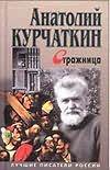 Курчаткин А. - Стражница' обложка книги
