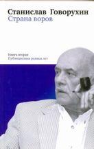 Говорухин С.С. - Страна воров. Кн. 2. Публицистика разных лет' обложка книги