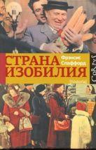 Спаффорд Фрэнсис - Страна Изобилия' обложка книги