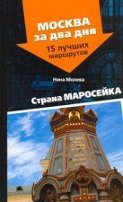 Молева Н.М. - Страна Маросейка' обложка книги