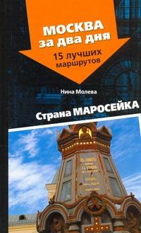 Москва за два дня.