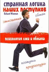 Вайзман Р. - Странная логика наших поступков. Психология лжи и обмана обложка книги
