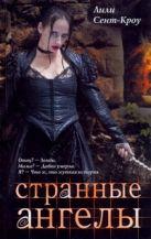 Сент-Кроу Л. - Странные ангелы' обложка книги