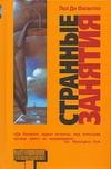 Филиппо П. Ди - Странные занятия' обложка книги