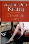 Кренц Д.Э. - Странные игры' обложка книги