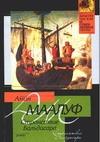 Мэрфи Дж. - Странствие Бальдасара' обложка книги