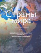 Шерер-мл. Томас Э. - Страны мира' обложка книги