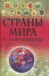 Адамчик Ч.М. - Страны мира и континенты' обложка книги
